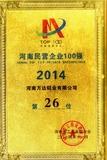 2014河南民营企业100强26.jpg