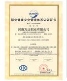 职业健康认证证书.jpg