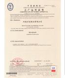 中国船级社工厂认证(CCS).jpg